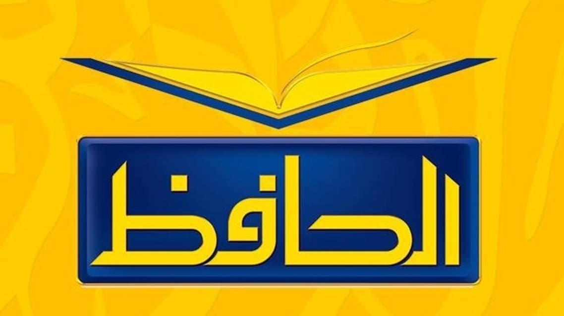 al-hafez tv