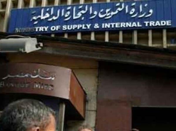 مطالب تخلي أغنياء مصر عن بطاقات الدعم تثير الاقتصاديين