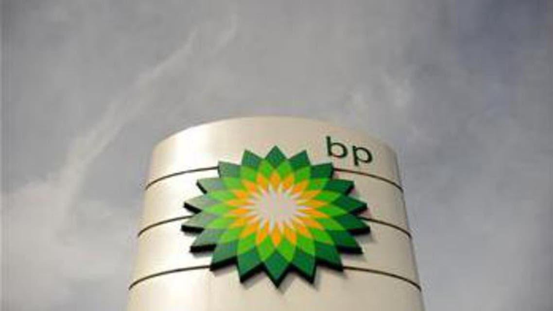 AFP BP