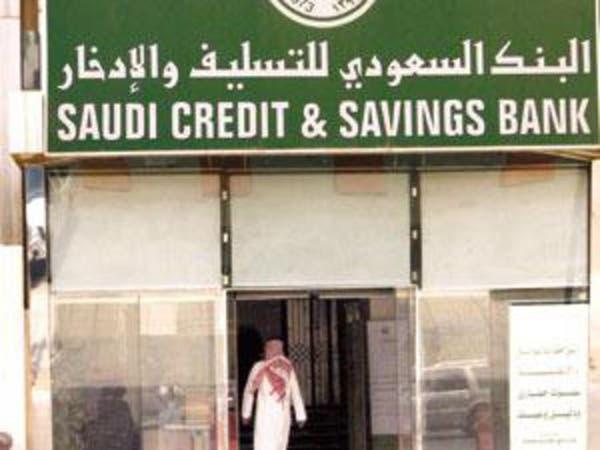 """""""التسليف والادخار"""" السعودي يتجه لزيادة قروض المواطنين"""