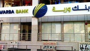 بنك وربة للعربية: قررنا تجنيب مخصصات بـ100% مقابل قروض NMC