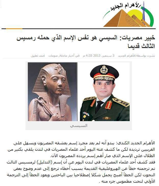 An article questioning comparing Sisi's name to an Ancient Egyptian Pharaoh. (Photo courtesy: Egyptian news media)