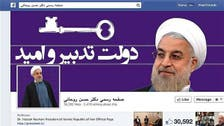 Easing the iron fist? Iran's cabinet joins Facebook en masse