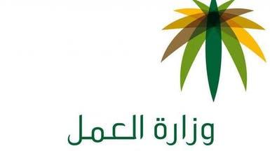 """""""العمل"""" السعودية: 8 تحديات لرفع جاذبية القطاع الخاص"""