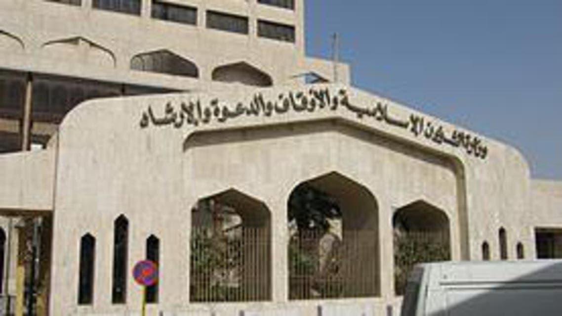 وزارة الشؤون الإسلامية السعودية