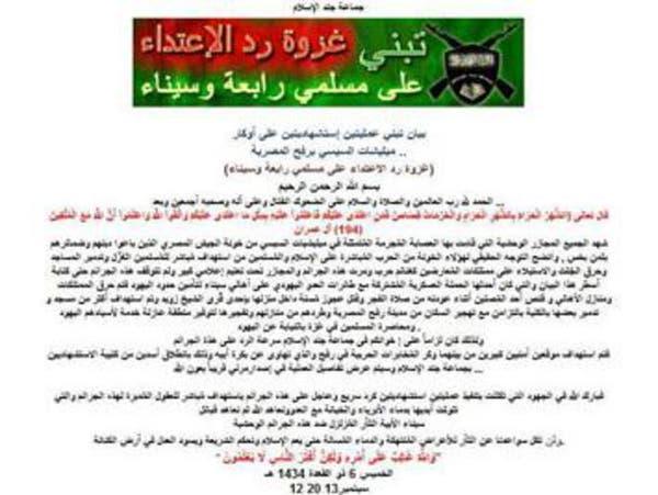 """""""جند الإسلام"""" تعلن مسؤوليتها عن استهداف الجيش بسيناء"""