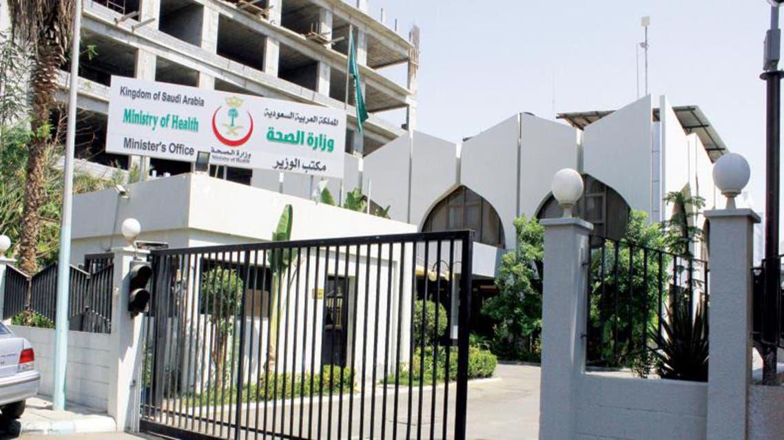 وزارة االصحة