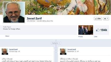 صفحة وزير الخارجية الإيراني على فيسبوك تتعرض للقرصنة