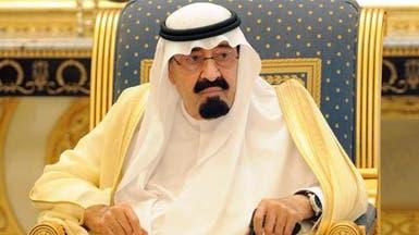 العاهل السعودي: المملكة ملتزمة بمواثيق حقوق الإنسان