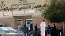 إيداع مليار ريال لمستفيدي الضمان الاجتماعي في السعودية