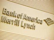 بنك أميركا قد يدفع 12 مليار دولار لتسوية رهون عقارية