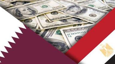 مصر تعيد وديعة قطرية بملياري دولار إلى الدوحة