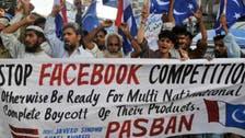 فیس بُک نے پاکستان کی درخواست پر 85 فی صد توہین آمیز مواد ہٹا دیا