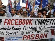 باكستان.. أول حكم إعدام بسبب فيسبوك