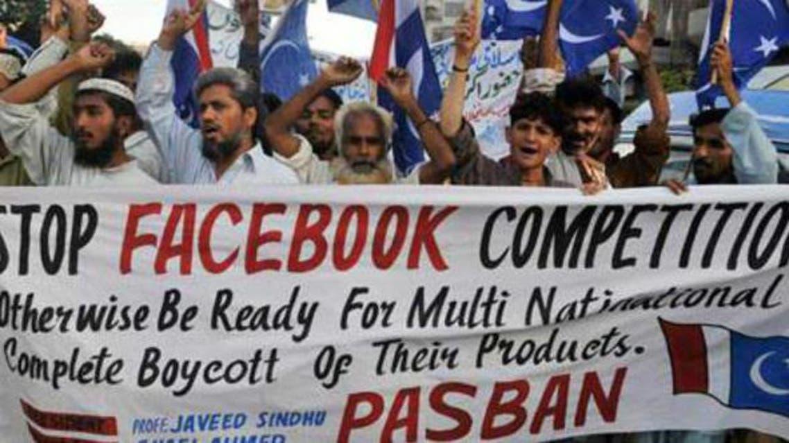 فیس بک لو