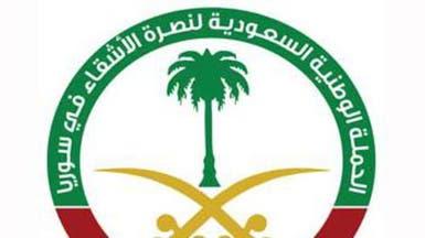 الحملة الوطنية السعودية تؤوي 560 عائلة سورية في لبنان