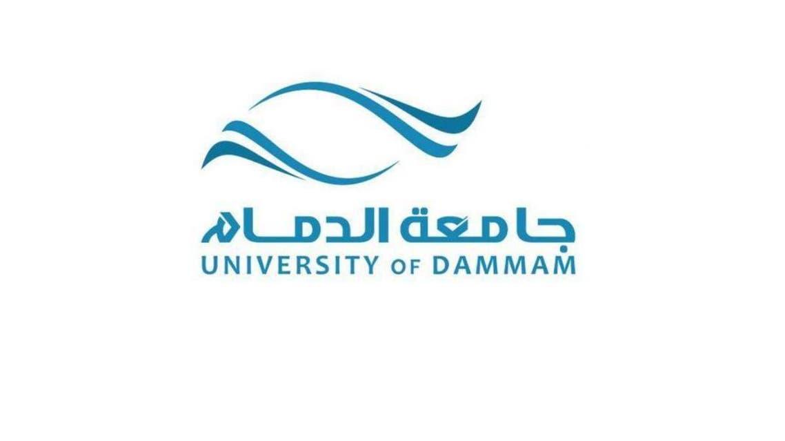 شعار جامعة الدمام