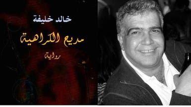 مديح الكراهية.. موت من زمن الأسد الأب في أفضل 100 رواية
