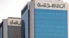 """""""فيتش"""" تبقي على تصنيف 3 بنوك مصرية بنظرة إيجابية"""