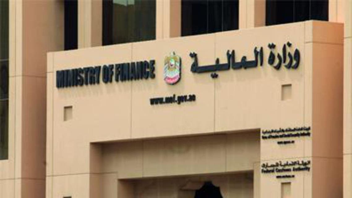وزارة المالية الاماراتية