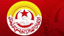 اتحاد الشغل في تونس يستعجل بدء الحوار الوطني
