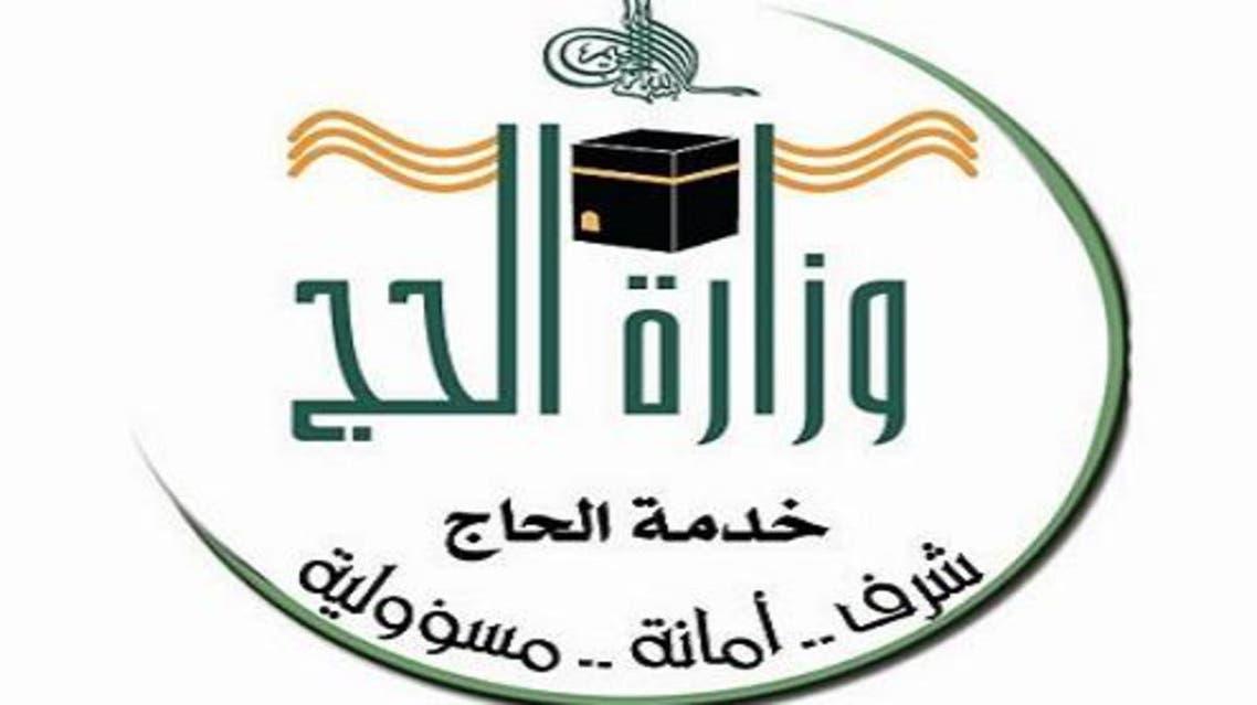 وزارة الحج السعودية