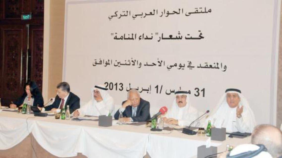 ملتقى الحوار العربي التركي في البحرين