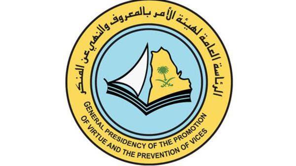 الهيئة اثنين أعضائها الرياض بسبب الهيئة اثنين أعضائها الرياض بسبب