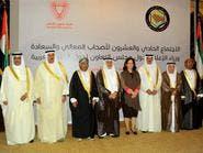 ثلاث وزارات خليجية تبحث توحيد خدماتها من البحرين