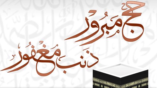 فتاوى عن الحج من موقع الإسلام سؤال وجواب 1328363a-c0c5-4ca3-9db7-e7b3918cce9e_16x9_600x338