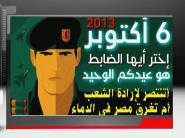 """الإخوان يدعون للتظاهر ضد الجيش في ذكرى """"نصر أكتوبر"""""""