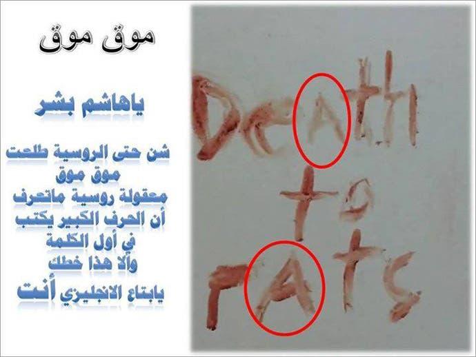 death to rats Image from za-kaddafi.org