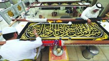 Hajj 2013: Ka'aba cover handed over to Holy Mosque gatekeeper