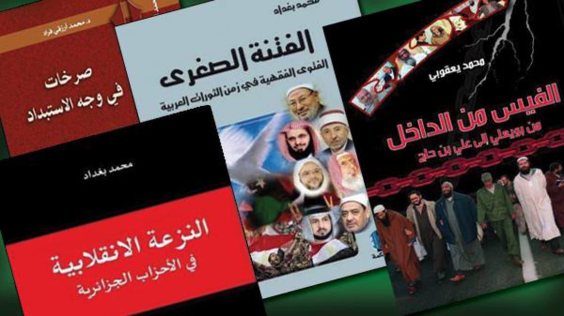 كتب من الجزائر