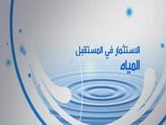 """شراكة بين """"يوتيكو"""" و""""كوبرا"""" لتطوير محطة تحلية للمياه"""