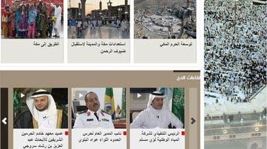 """""""العربية"""" تقدم تغطية استثنائية للحج بجيش من المراسلين"""