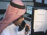 الخدمة المدنية تدعو المتقدمين على الوظائف الإدارية