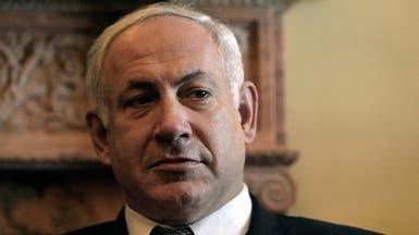 نتنياهو: تخفيف الضغط عن إيران سيكون خطأ تاريخياً