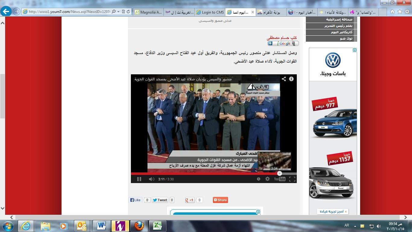 EGYPT: Egypt's army general and interim president at the morning Eid prayers. (Al Arabiya)