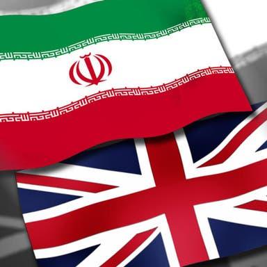 لندن.. اجتماع لمسؤولين أمنيين بريطانيين لبحث ملف إيران