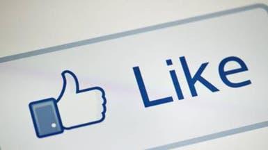عطل بالفيسبوك يمنع مستخدميه من تحديث صفحتهم