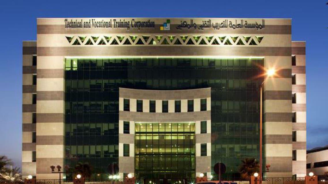 مؤسسة التدريب التقني والمهني بالسعودية