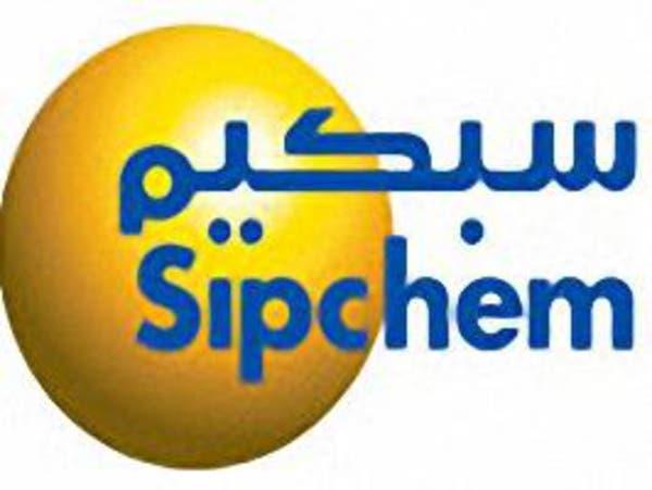 سبكيم السعودية توزع 6.5% أرباحاً نقدية على مساهميها