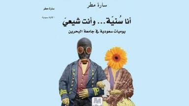 """""""أنا سنية.. وأنت شيعي"""" رواية سعودية تروي حياة مؤلفتها"""