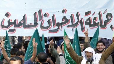"""الحكومة المصرية تتجه لإدراج """"الإخوان"""" منظمة إرهابية"""