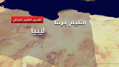 برلمان ليبيا يرفض الاعتراف بحكومة برقة الجديدة
