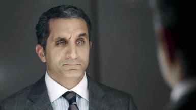 تأجيل التحقيق في اتهامات باسم يوسف لدواعٍ أمنية