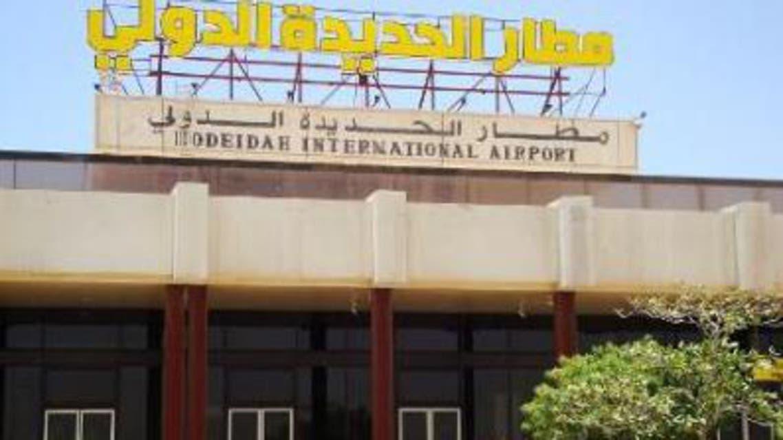 غلاق مطار الحديدة الدولي