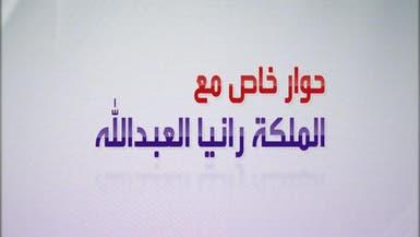 الملكة رانيا: حياتي مثل أي امرأة أخرى تهتم بعائلتها