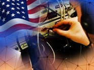 #طوكيو تطالب واشنطن بالتحقيق في مزاعم تجسس